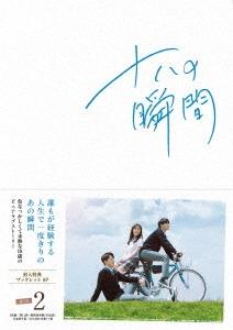 十八の瞬間 DVD-BOX2