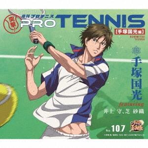 突撃! 月刊プロテニス[手塚国光編]