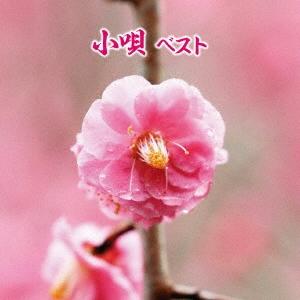 小唄 ベスト CD