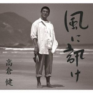 風に訊け -映画俳優・高倉健 歌の世界- [CD+別冊ブックレット]<初回限定盤> CD