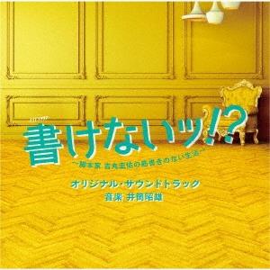 テレビ朝日系オシドラサタデー 書けないッ!?~脚本家 吉丸圭佑の筋書きのない生活~ オリジナル・サウンド CD