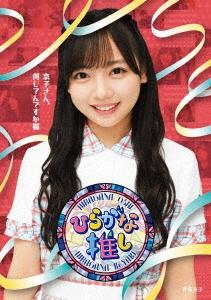 ~ひらがな推し~「京子さん、何してんですか?編」 Blu-ray Disc