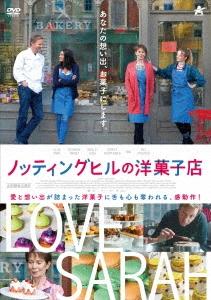 エリザ・シュローダー/ノッティングヒルの洋菓子店[ALBSD-2513]