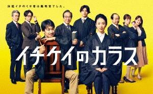 竹野内豊/イチケイのカラス DVD-BOX
