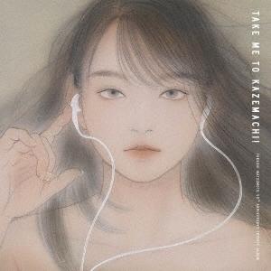 松本 隆 作詞活動50周年トリビュートアルバム 「風街に連れてって!」<通常盤>