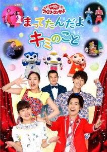 NHK「おかあさんといっしょ」ファミリーコンサート「まってたんだよ キミのこと」 DVD