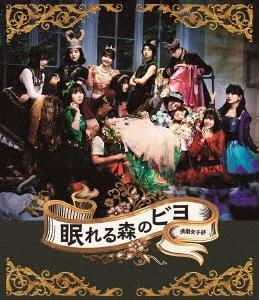 演劇女子部「眠れる森のビヨ」 [Blu-ray Disc+CD]