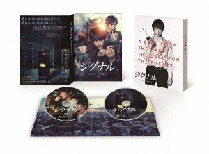 劇場版シグナル 長期未解決事件捜査班 豪華版 [Blu-ray Disc+DVD]