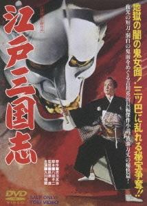 萩原遼/江戸三国志[DSTD-02802]