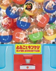 よゐこ/よゐことキンケシ ~濱口が有野に全418体を紹介する企画~ [VIBZ-5103]