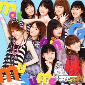 まじですかスカ! [CD+DVD]<初回生産限定盤B>