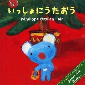 【ワケあり特価】ペネロペとクリスマス いっしょにうたおう