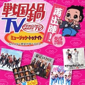 戦国鍋TV ミュージック・トゥナイト なんとなく歴史が学べるCD 再出陣!編 [CD+DVD]