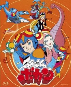 笹川ひろし/タイムボカン Blu-ray BOX [SHBR-66]