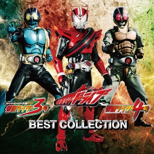 仮面ライダードライブ/仮面ライダー3号/仮面ライダー4号 ベストコレクション CD