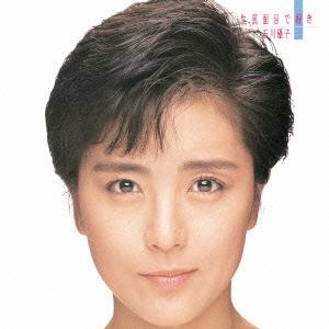 石川優子/生真面目で好き [UPCY-7067]