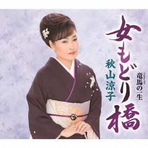 女もどり橋/竜馬の一生 12cmCD Single