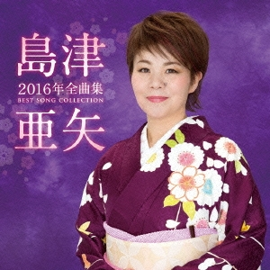 島津亜矢/島津亜矢2016年全曲集 [TECE-3333]