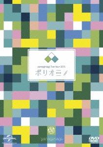 やなぎなぎ/やなぎなぎ ライブツアー2015「ポリオミノ」 渋谷公会堂 [GNBA-1410]