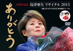 島津亜矢 リサイタル 2015 ありがとう