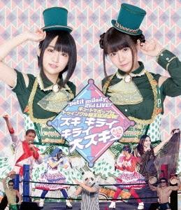 petit milady/petit milady 2nd LIVE! キュートでポップなトゥインクル級王座決定戦! 〜スキ キライ キライ 大スキ〜[POXE-1403]