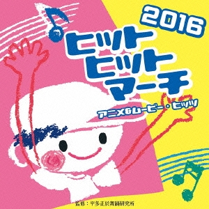2016 ヒットヒットマーチ アニメ&ムービー・ヒッツ CD