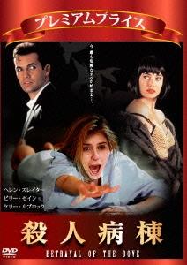 殺人病棟<数量限定廉価版> DVD