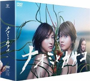 広末涼子/ナオミとカナコ DVD-BOX [PCBC-61754]