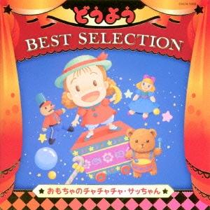 コロムビアキッズ どうよう BEST SELECTION おもちゃのチャチャチャ・サッちゃん CD