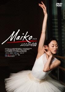 Maiko マイコ ふたたびの白鳥 [BIBF-2955]