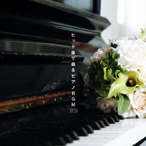 ヒット曲で綴るピアノBGM 90'S ベスト CD