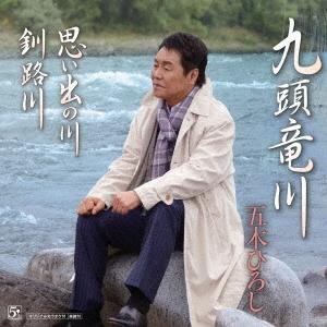 五木ひろし/九頭竜川/思い出の川/釧路川 [CD+DVD] [FKZM-3]