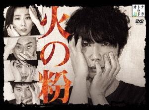 ユースケ・サンタマリア/火の粉DVD-BOX [PCBE-63612]