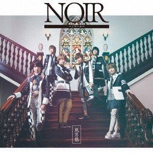 風男塾 (腐男塾)/NOIR 〜ノワール〜<通常盤>[TECI-510]