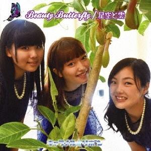 キャラメル☆リボン/Beauty Butterfly/星空と雲[YZAC-15046]