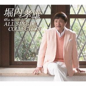 堀内孝雄/堀内孝雄 45周年記念 オールシングルコレクション [PKCP-02086]