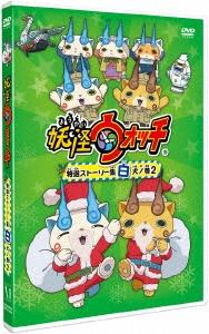 妖怪ウォッチ 特選ストーリー集 白犬ノ巻2 DVD