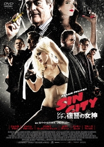 シン・シティ 復讐の女神 DVD