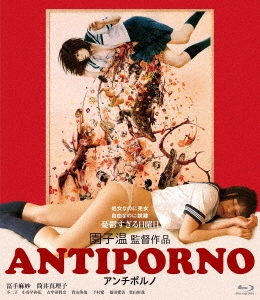 園子温/ANTIPORNO[HPXN-73]