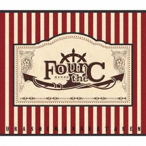 浦島坂田船/Four the C (A) [CD+DVD] [GNCL-1265]