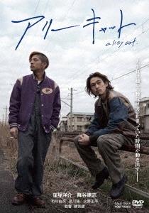 アリーキャット DVD