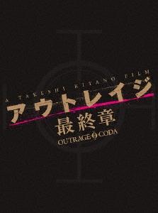 北野武/アウトレイジ 最終章 スペシャルエディション [Blu-ray Disc+DVD]<特装限定版> [BCXJ-1361]