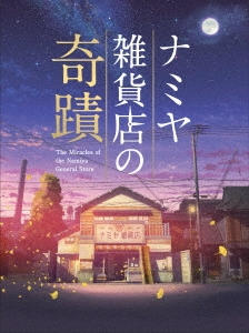 ナミヤ雑貨店の奇蹟 豪華版 Blu-ray Disc