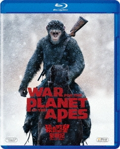 マット・リーヴス/猿の惑星:聖戦記(グレート・ウォー)[FXXJC-78481]