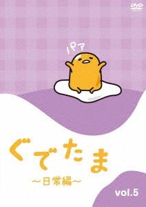 ぐでたま ~日常編~ Vol.5 DVD