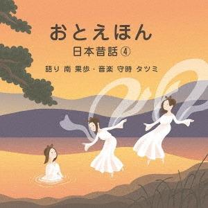 おとえほん ~日本昔話4~ CD