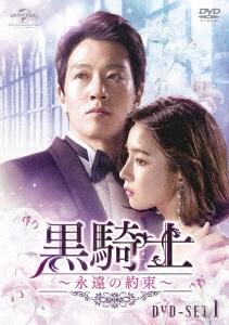 黒騎士〜永遠の約束〜 DVD-SET1 DVD