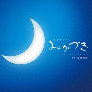 NHK土曜ドラマ みかづき オリジナル・サウンドトラック CD