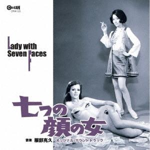 七つの顔の女 オリジナル・サウンドトラック CD
