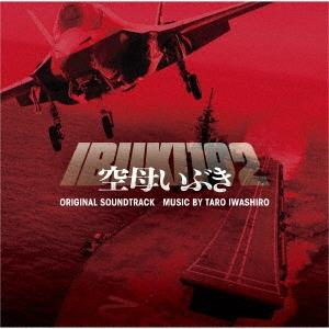 岩代太郎/映画 空母いぶき オリジナル・サウンドトラック[VPCD-86249]